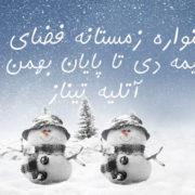 جشنواره زمستانه عکاسی و کلیپ